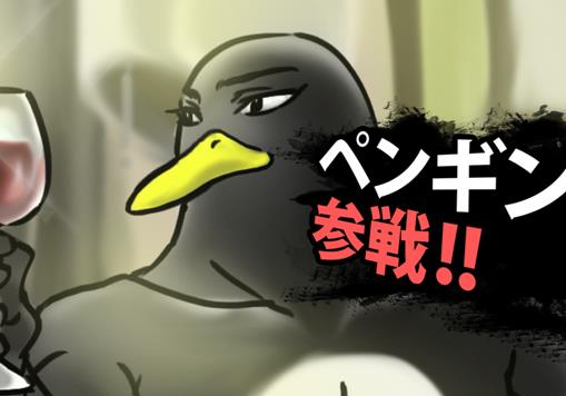 往生ペンギン参戦