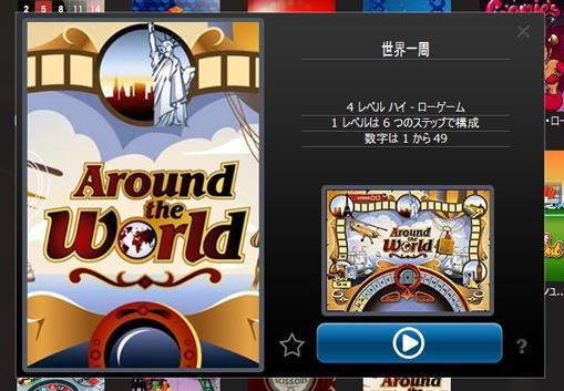 アラウンド・ザ・ワールド
