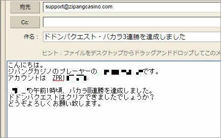 ジパングサポートにメール送信