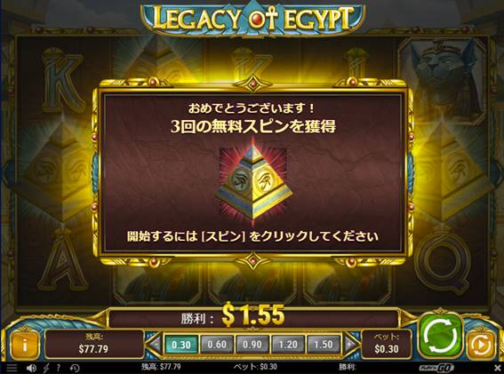 LAGACY of EGYPTのフリースピン