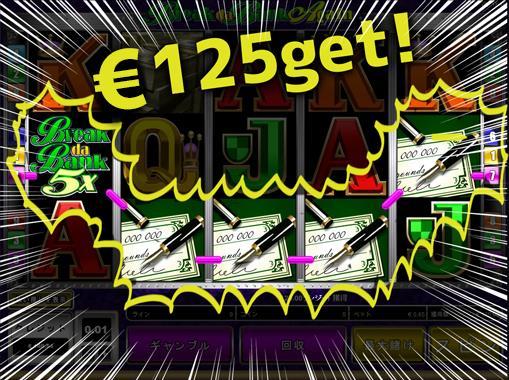 125ユーロ獲得