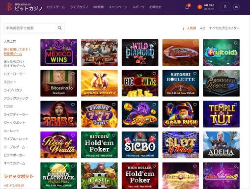 ビットカジノ公式サイト