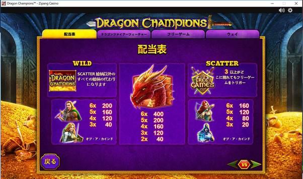 ドラゴンチャンピオンをプレイ