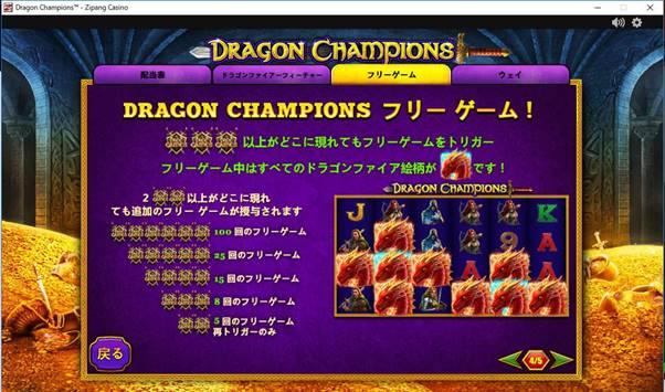 ドラゴンチャンピオンのフリーゲームは最大100回のりトリガー