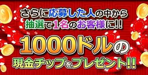 抽選で1名に1000ドルプレゼント