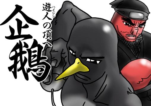 哲也風ペンギン