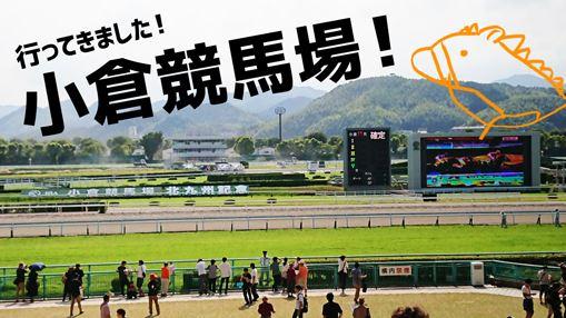 小倉競馬場への旅