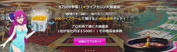ライブカジノ大抽選会