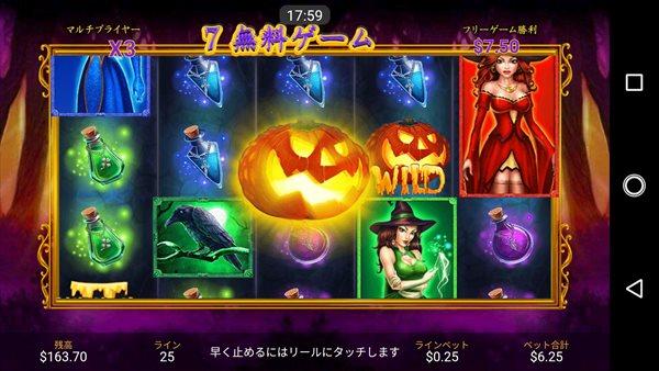 センターにかぼちゃWILDが固定される