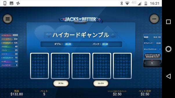 ギャンブル発動