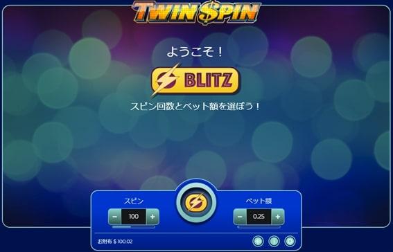 blitzモードの設定画面