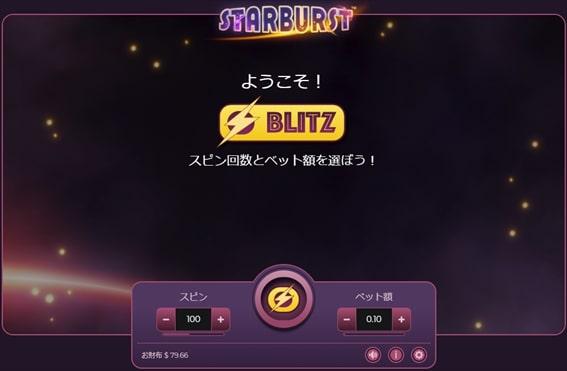 スターバーストのBlitz画面