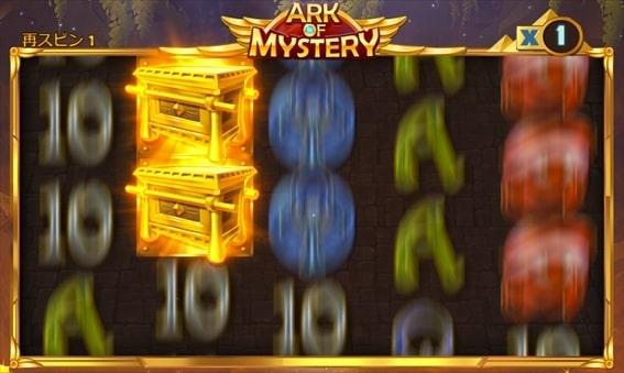 ARK OF MYSTERYのりスピン