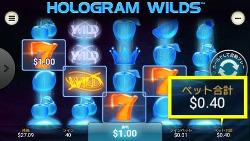 HOLOGRAM WILDSのプレイ画面