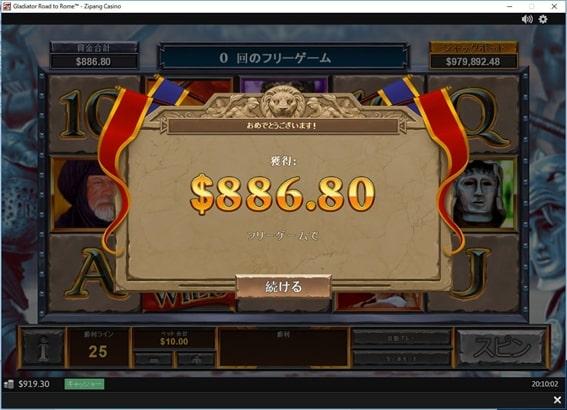 886ドルの大当たり