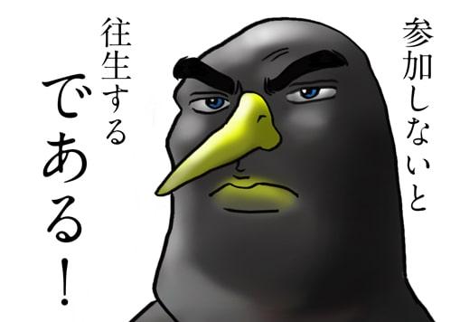 男塾風ペンギン