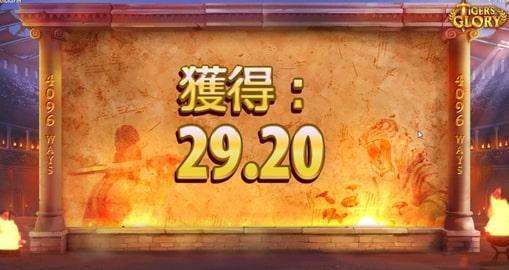 29ドルゲット