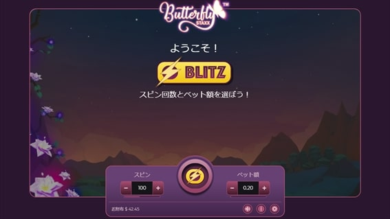 Butterfly SpinsのBlitzモード