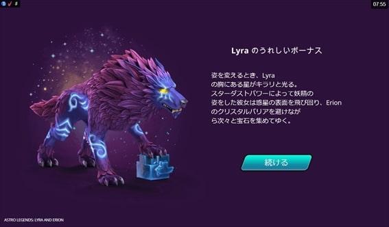 LYRAのうれしいボーナス