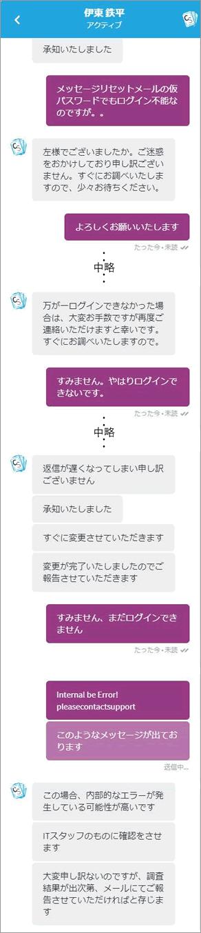 チャットログ