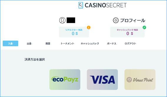 カジノシークレットの入金手段
