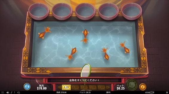 金魚すくいボーナス