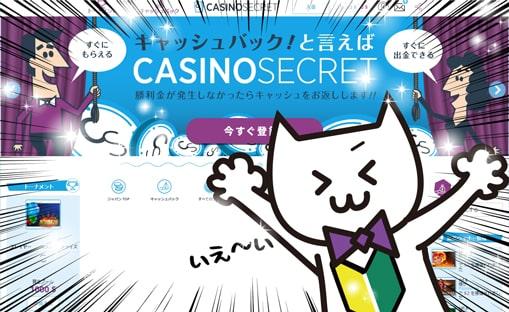 カジノシークレットで遊ぶアンテナ