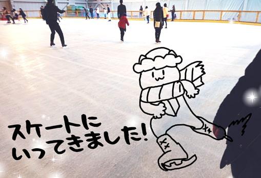 スケートに行くアンテナ