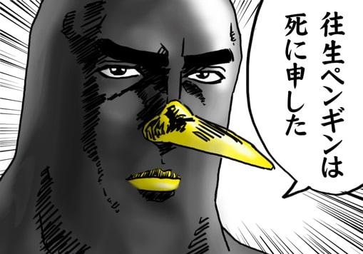 前田慶次風ペンギン