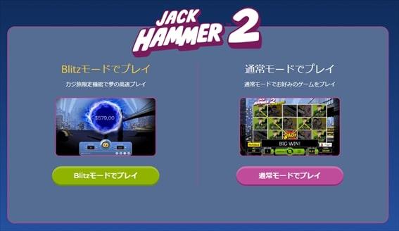 ジャックハマー2