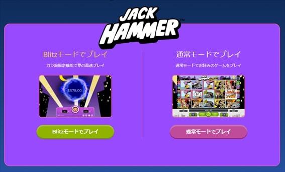 ジャックハマー