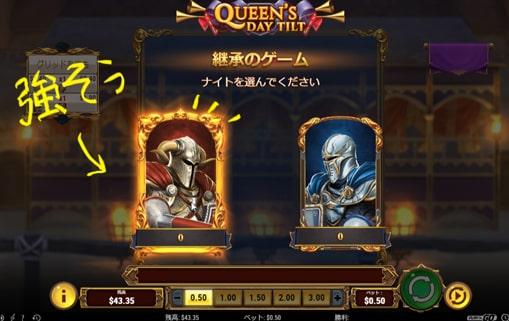 赤の騎士を選択