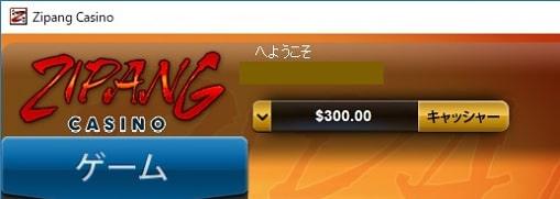 ジパングカジノに300ドル入金