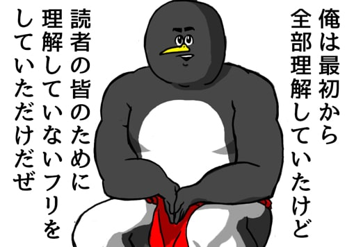 ミサワ風ペンギン