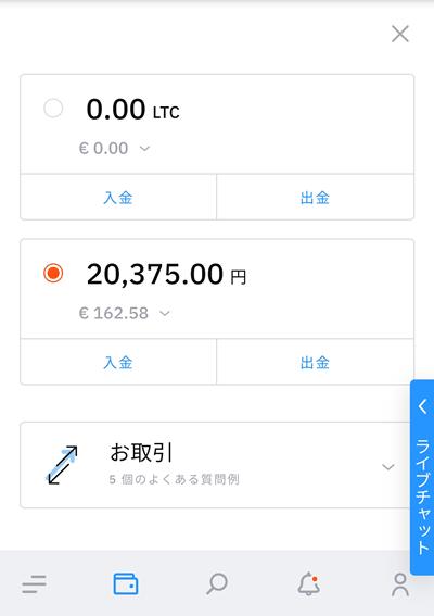 円入金ができるようになったビットカジノ