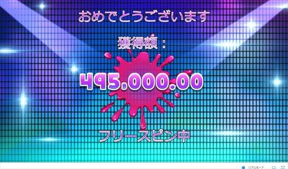 50万円の大当たり