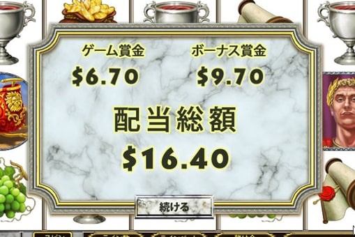 16ドルゲット