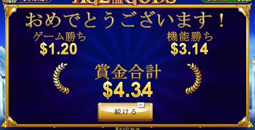 4.3ドルのカス当たり