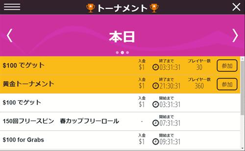 黄金トーナメント