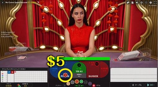 バカラをプレイ。プレイヤーに5ドル