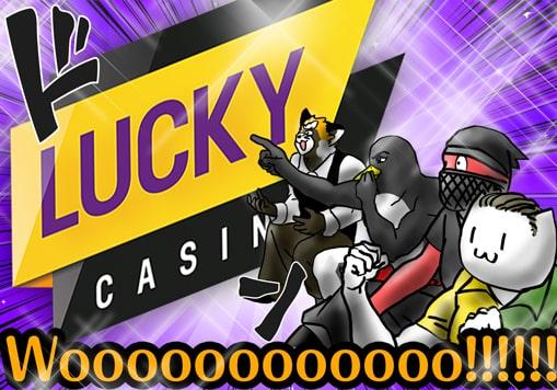 ラッキーカジノが仲間入り