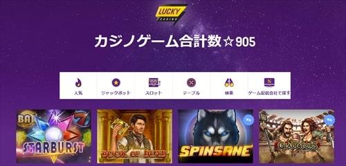 ラッキーカジノのロビー