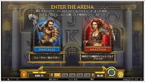 GAME  OF GLADIATORSのボーナス説明