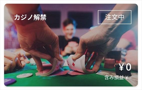 カジノ解禁という株