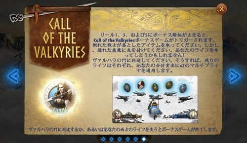 CALL OF THE VALKYRIES ボーナス