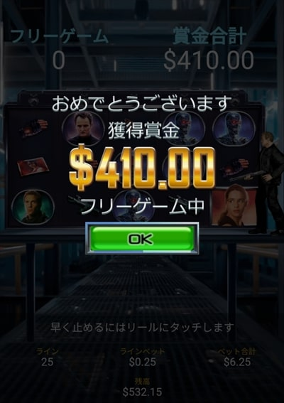 フリーゲームは410ドルで終わり