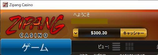 300ドル入金
