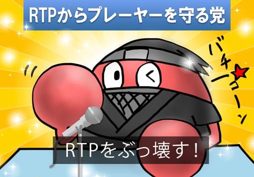 RTPをぶっ壊すカニスピ