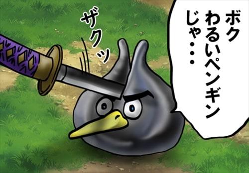 クソ雑魚ペンギン