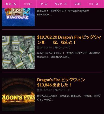 Dragon's Fireで万ドル当たりが出ているという情報